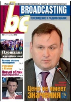 Broadcasting : телевидение и радиовещание: журнал. 2013. № 6(111)
