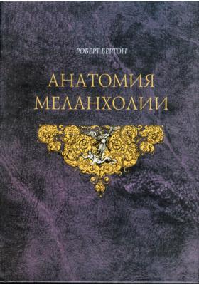 Анатомия Меланхолии