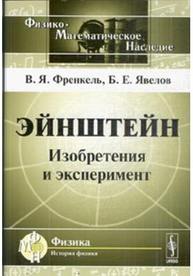 Эйнштейн. Изобретения и эксперимент : 3-е издание