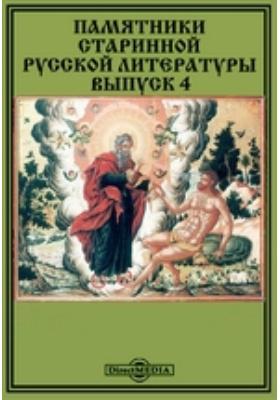 Памятники старинной русской литературы: духовно-просветительское издание. Вып. 4