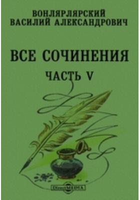 Все сочинения, Ч. V