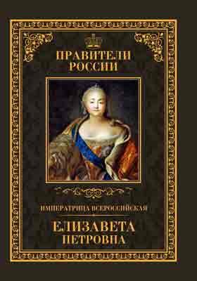 Т. 18. Императрица Всероссийская Елизавета Петровна : 18 декабря 1709– 25 декабря 1761: художественная литература