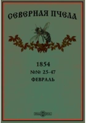 Северная пчела: журнал. 1854. №№ 25-47, Февраль