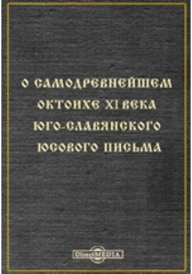 О самодревнейшем октоихе XI века Юго-Славянского Юсового письма