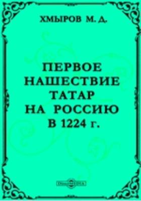 Первое нашествие татар на Россию в 1224 г