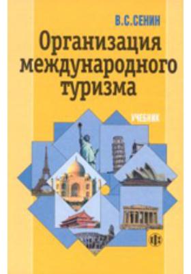 Организация международного туризма: учебник