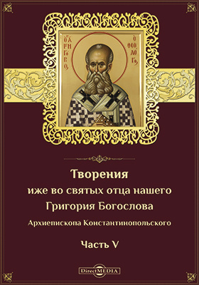 Творения иже во святых отца нашего Григория Богослова Архиепископа Константинопольского, Ч. 5