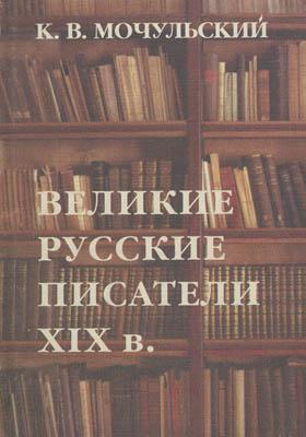 Великие русские писатели XIX века: научно-популярное издание