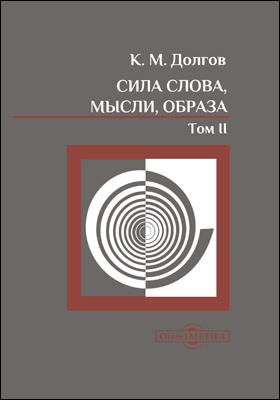 Сила слова, мысли, образа: монография : в 2 томах. Т. 2
