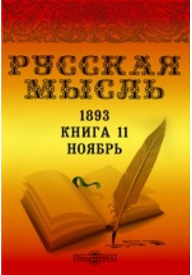 Русская мысль: журнал. 1893. Книга 11, Ноябрь