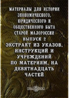 Материалы для истории экономического, юридического и общественного быта Старой Малороссии. Вып. 2. Экстракт из указов, инструкций и учреждений по материям, на девятнадцать частей