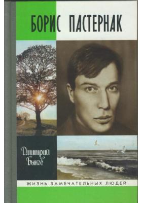 Борис Пастернак : 9-е издание