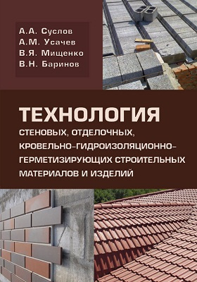 Технология стеновых, отделочньгх, кровельно-гидроизоляционно-герметизирующих строительных материалов и изделий