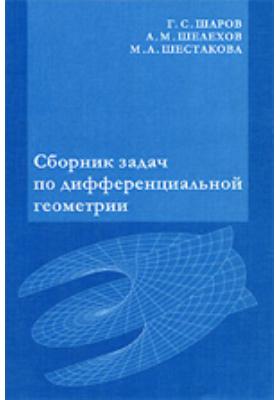 Сборник задач по дифференциальной геометрии