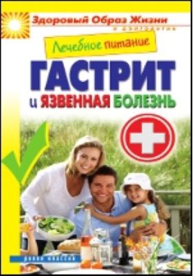 Лечебное питание. Гастрит и язвенная болезнь