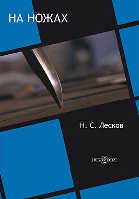 На ножах: художественная литература