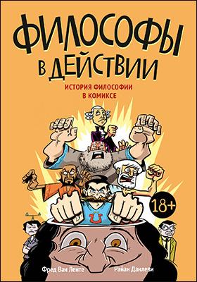 Философы в действии : история философии в комиксах: научно-популярное издание