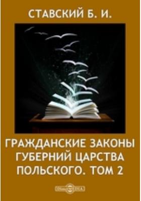 Гражданские Законы губерний Царства Польского. Т. 2