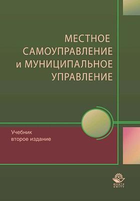 Местное самоуправление и муниципальное управление: учебник