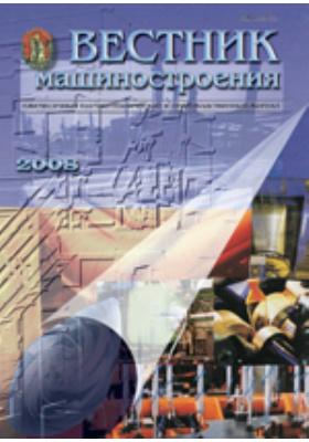 Вестник машиностроения. 2008. № 1-12