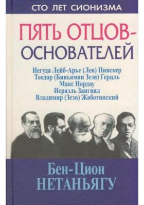 Пять отцов-основателей