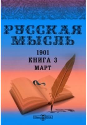 Русская мысль. 1901. Книга 3, Март