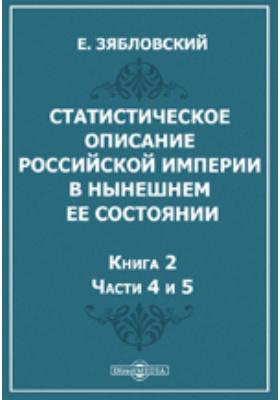 Статистическое описание Российской империи в нынешнем ее состоянии, с предварительными понятиями о Статистике и о Европе вообще в Статистическом виде. Книга 2, Ч. 4. и 5