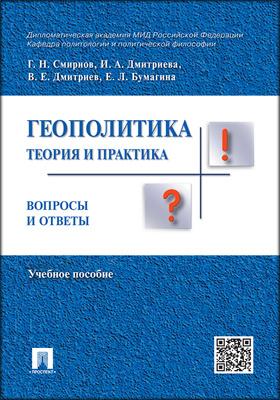 Геополитика. Теория и практика : вопросы и ответы: учебное пособие