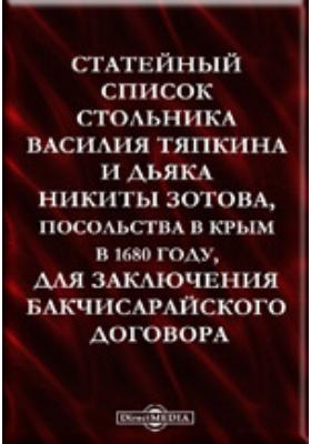 Статейный список стольника Василия Тяпкина и дьяка Никиты Зотова, посольства в Крым в 1680 году, для заключения Бакчисарайского договора: монография