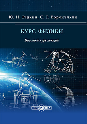 Курс физики : базовый курс лекций: курс лекций