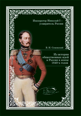 Из истории общественных идей в России в конце 1840-х годов: публицистика
