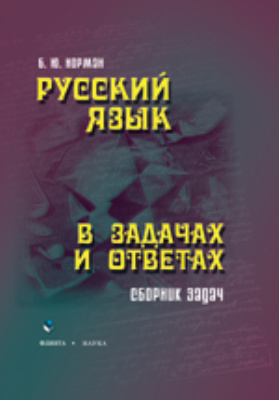 Русский язык в задачах и ответах: сборник задач