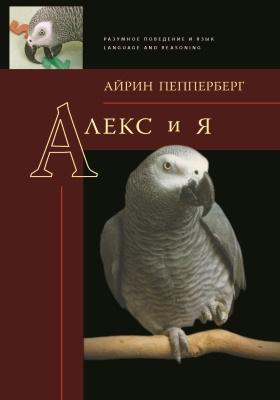 Алекс и Я: научно-популярное издание
