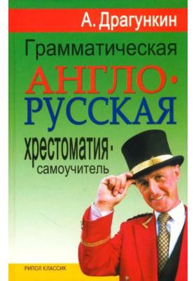 Грамматическая англо-русская хрестоматия-самоучитель