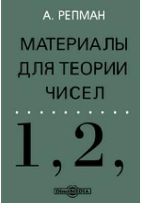 Материалы для теории чисел