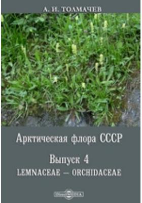 Арктическая флора СССР— Orchidaceae. Вып. 4. Lemnaceae