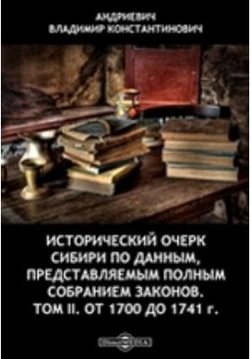 Исторический очерк Сибири по данным, представляемым Полным собранием законов. Т. II. От 1700 до 1741 г