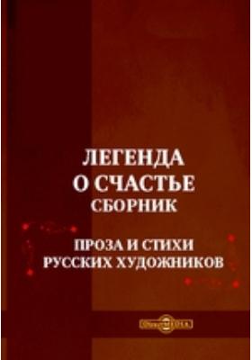 Легенда о счастье. Стихи и проза русских художников: художественная литература