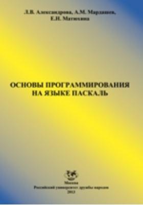 Основы программирования на языке Паскаль: учебно-методическое пособие