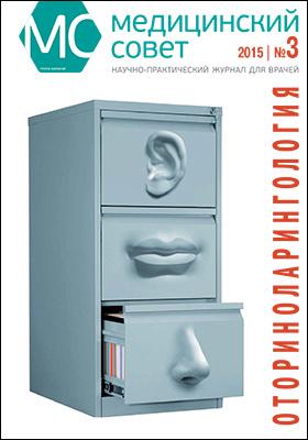 Медицинский совет: научно-практический журнал для врачей. 2015. № 3. Оториноларингология