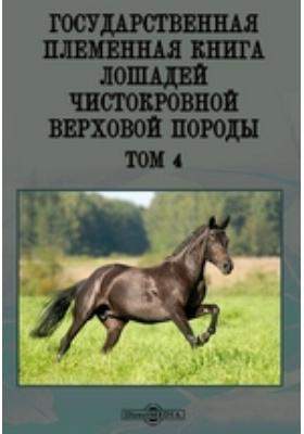 Государственная племенная книга лошадей чистокровной верховой породы. Т. 4