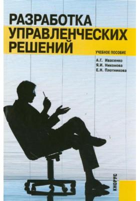 Разработка управленческих решений : Учебное пособие. 2-е издание, переработанное и дополненное