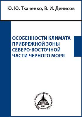 Особенности климата прибрежной зоны северо-восточной части Чёрного моря: монография