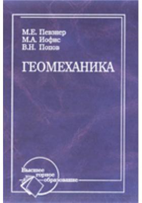 Геомеханика: учебник для вузов