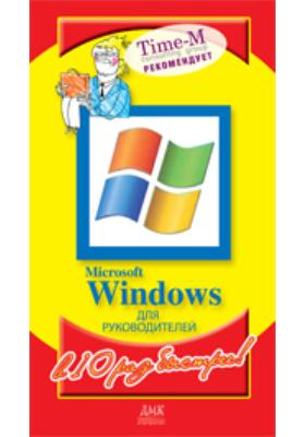Microsoft Windows для руководителей: практические советы