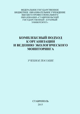 Комплексный подход к организации и ведению экологического мониторинга: учебное пособие