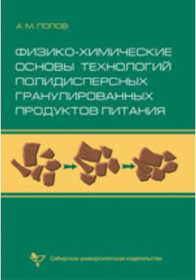 Физико-химические основы технологий полидисперсных гранулированных продуктов питания: пособие