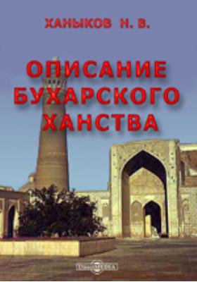 Описание Бухарского ханства: духовно-просветительское издание
