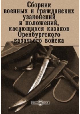 Сборник военных и гражданских узаконений и положений, касающихся казаков Оренбургского казачьего войска