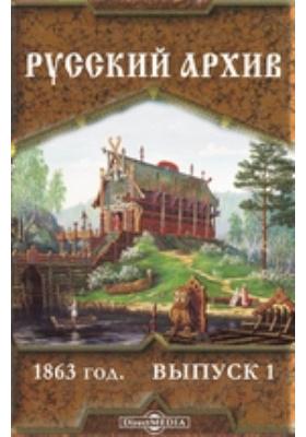 Русский архив. 1863. Вып. 1